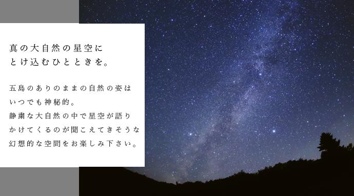 真の大自然の星空にとけ込むひとときを。