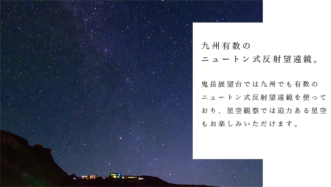 九州有数のニュートン式反射望遠鏡