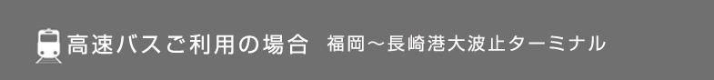 高速バスご利用の場合福岡〜長崎港大波止ターミナル