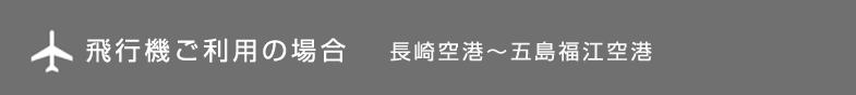 飛行機ご利用の場合長崎空港〜五島福江空港